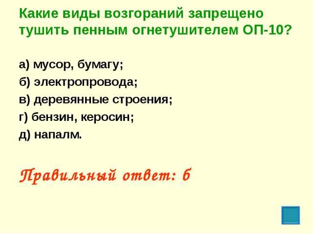 Какие виды возгораний запрещено тушить пенным огнетушителем ОП-10? а) мусор,...