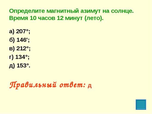 Определите магнитный азимут на солнце. Время 10 часов 12 минут (лето). а) 207...