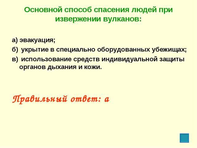 Основной способ спасения людей при извержении вулканов: а) эвакуация; б) укр...