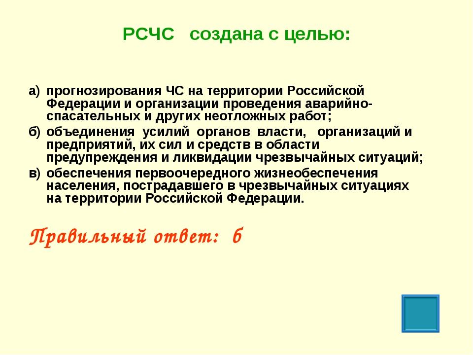 РСЧС создана с целью: а)прогнозирования ЧС на территории Российской Федераци...