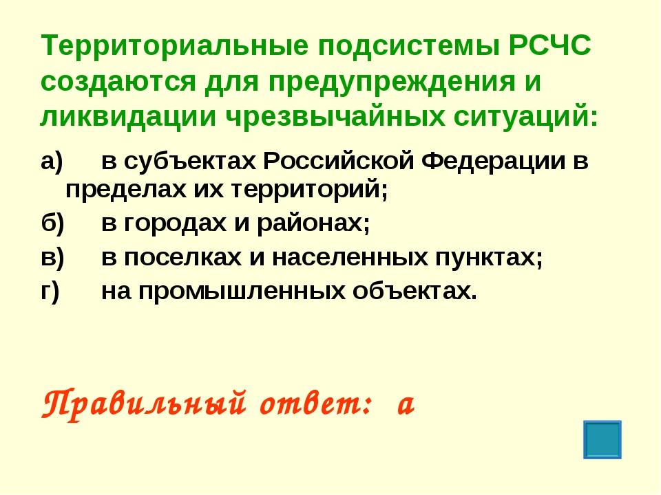 Территориальные подсистемы РСЧС создаются для предупреждения и ликвидации чр...