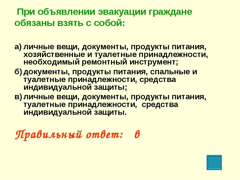 При объявлении эвакуации граждане обязаны взять с собой: а)личные вещи, док...