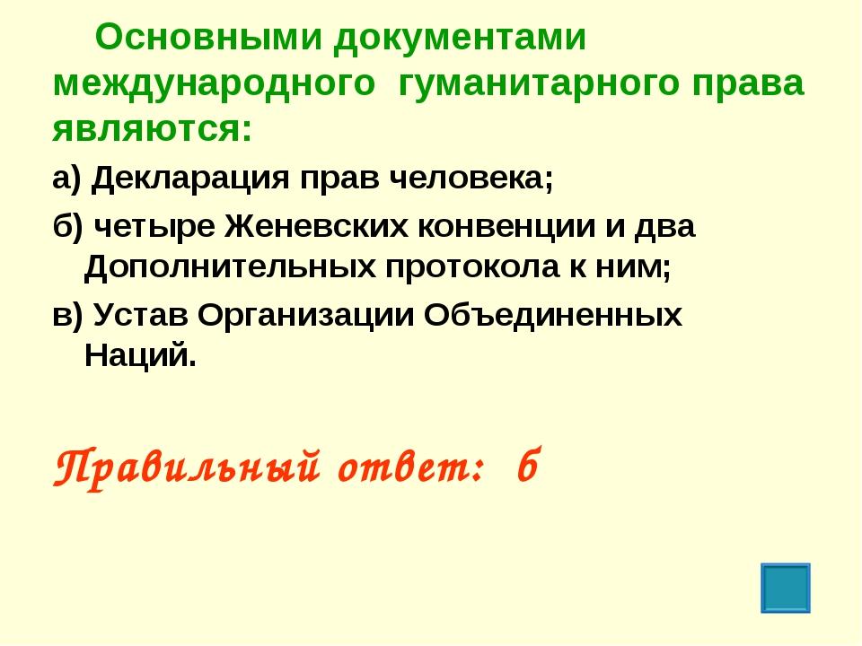 Основными документами международного гуманитарного права являются: а) Деклар...