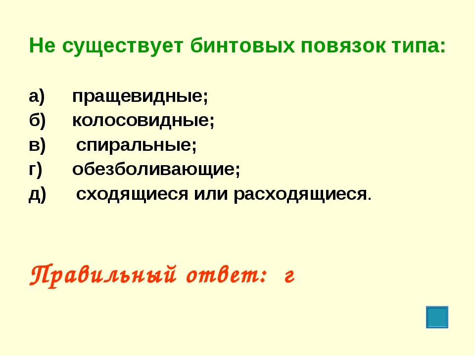 Не существует бинтовых повязок типа: а) пращевидные; б) колосовидные; в) с...