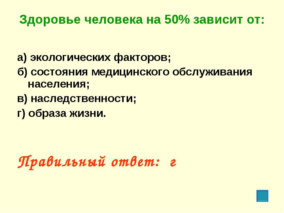 Здоровье человека на 50% зависит от: а) экологических факторов; б) состояния...
