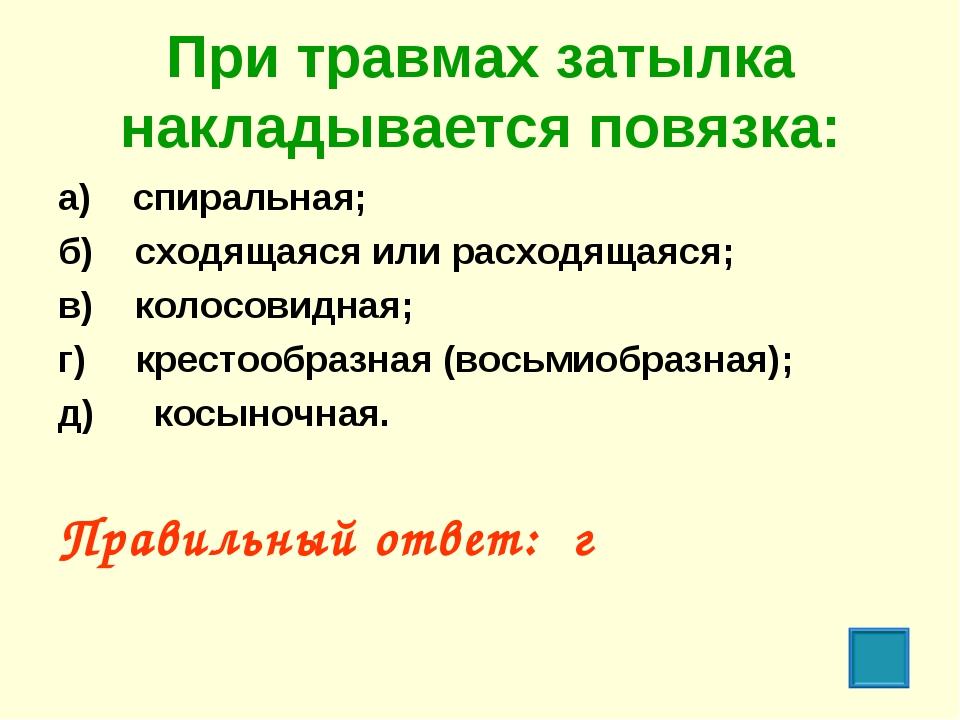 При травмах затылка накладывается повязка: а) спиральная; б) сходящаяся или...