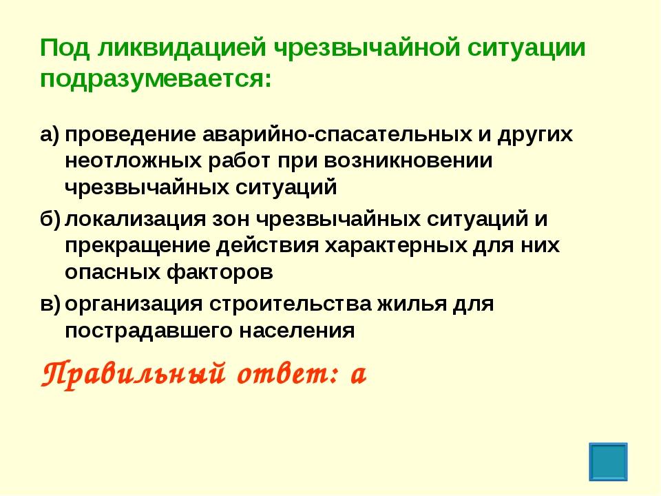 Под ликвидацией чрезвычайной ситуации подразумевается: а)проведение аварийно...
