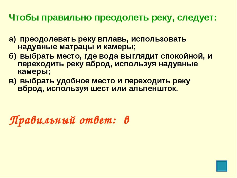 Чтобы правильно преодолеть реку, следует: а) преодолевать реку вплавь, испо...
