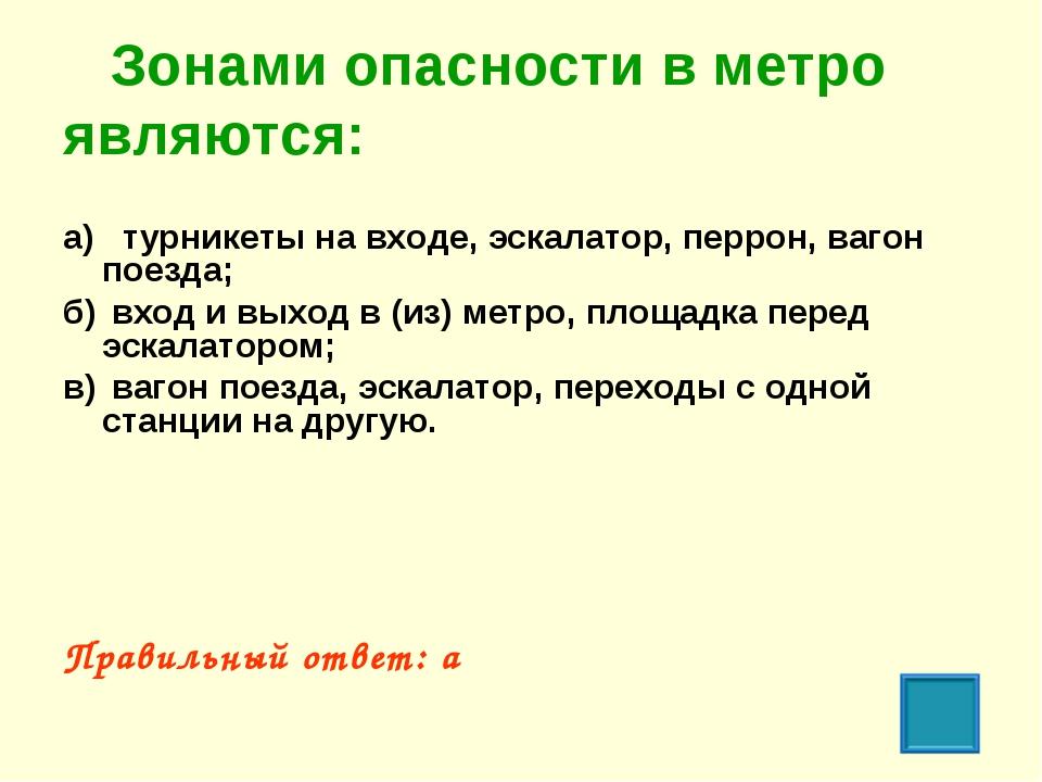 Зонами опасности в метро являются: а) турникеты на входе, эскалатор, перрон,...