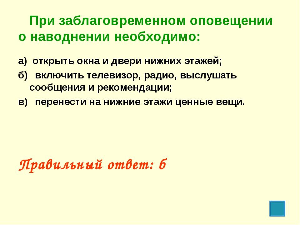 При заблаговременном оповещении о наводнении необходимо: а) открыть окна и д...