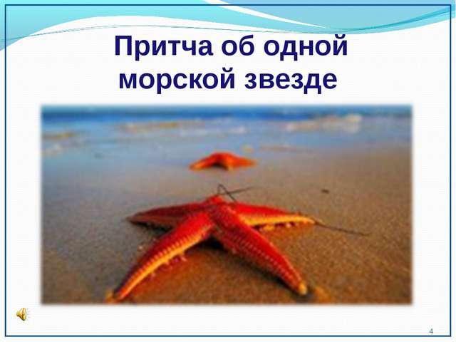 Притча об одной морской звезде *