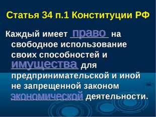 Статья 34 п.1 Конституции РФ Каждый имеет ________ на свободное использование