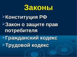 Законы Конституция РФ Закон о защите прав потребителя Гражданский кодекс Труд
