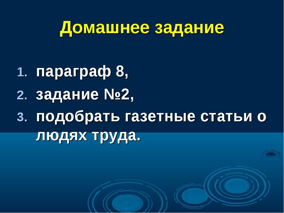 Домашнее задание параграф 8, задание №2, подобрать газетные статьи о людях тр...