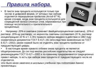 В тексте знак процента используется только при числах в цифровой форме, от ко