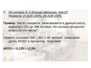 На сколько % А больше (меньше), чем В? Формула: (А-В)/В∙100%, (В-А)/В∙100% Пр