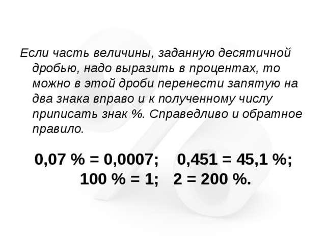 Если часть величины, заданную десятичной дробью, надо выразить в процентах,...