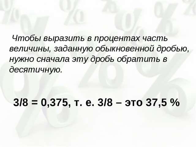 Чтобы выразить в процентах часть величины, заданную обыкновенной дробью, нуж...