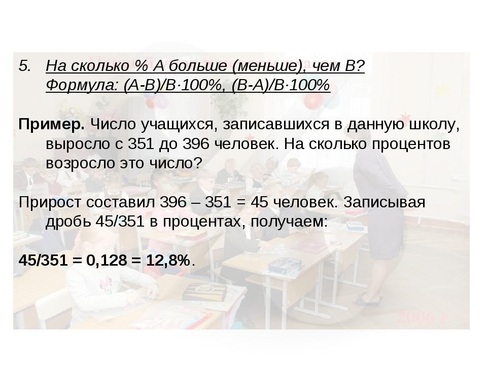 На сколько % А больше (меньше), чем В? Формула: (А-В)/В∙100%, (В-А)/В∙100% Пр...