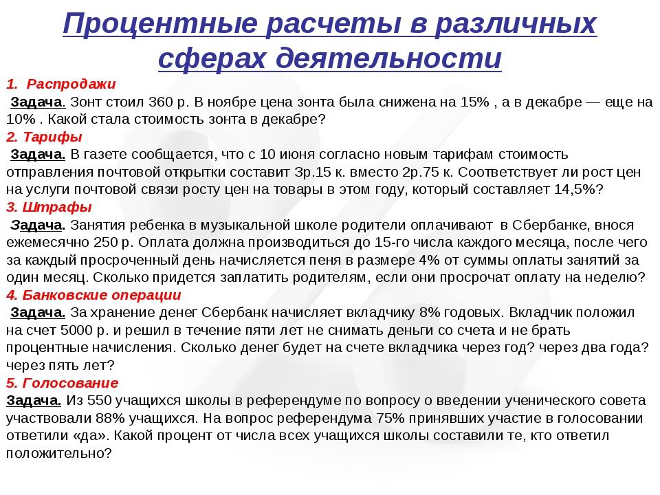 Процентные расчеты в различных сферах деятельности 1. Распродажи Задача. Зонт...