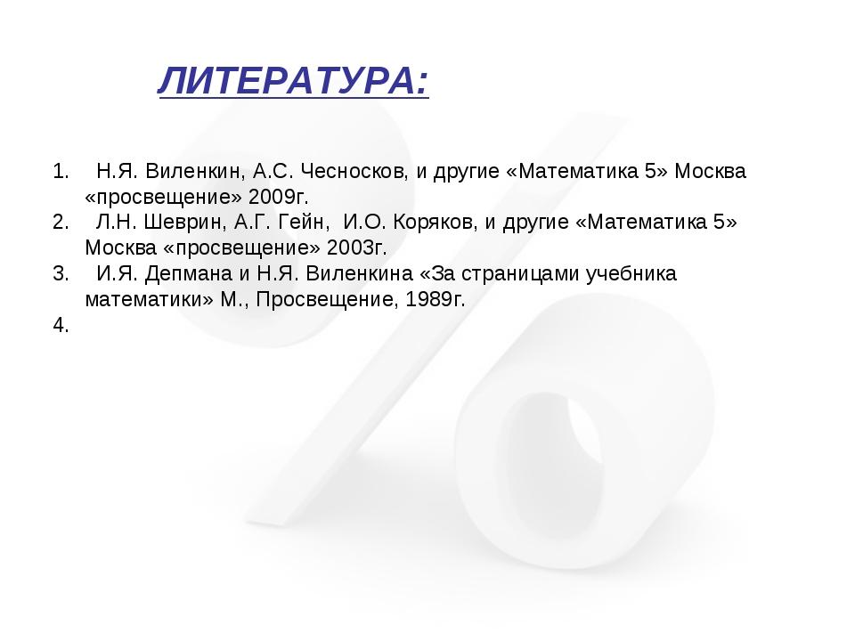 ЛИТЕРАТУРА: Н.Я. Виленкин, А.С. Чесносков, и другие «Математика 5» Москва «пр...