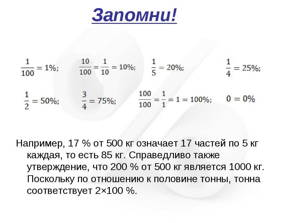 Запомни! Например, 17% от 500 кг означает 17 частей по 5 кг каждая, то есть...