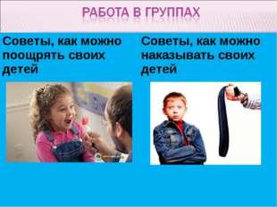 Советы, как можно поощрять своих детейСоветы, как можно наказывать своих детей