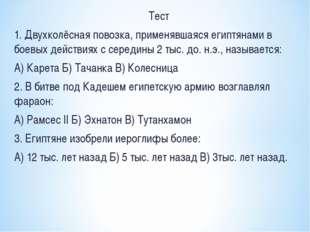 Тест 1. Двухколёсная повозка, применявшаяся египтянами в боевых действиях с с