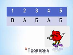 12345 ВАБАБ
