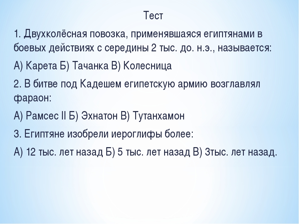 Тест 1. Двухколёсная повозка, применявшаяся египтянами в боевых действиях с с...