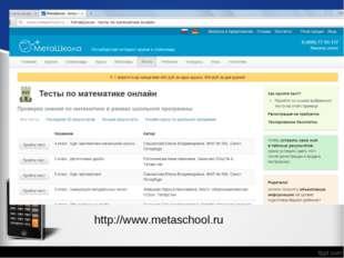 http://www.metaschool.ru