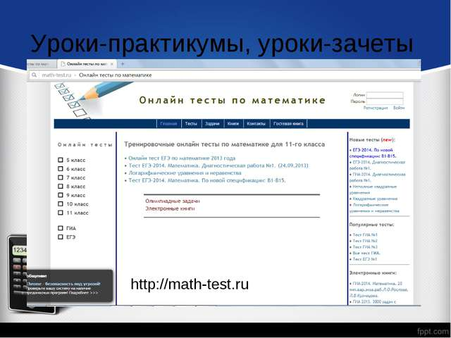 Уроки-практикумы, уроки-зачеты http://math-test.ru