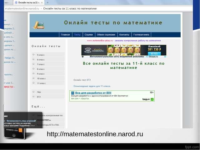 http://matematestonline.narod.ru