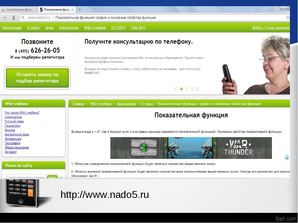 http://www.nado5.ru