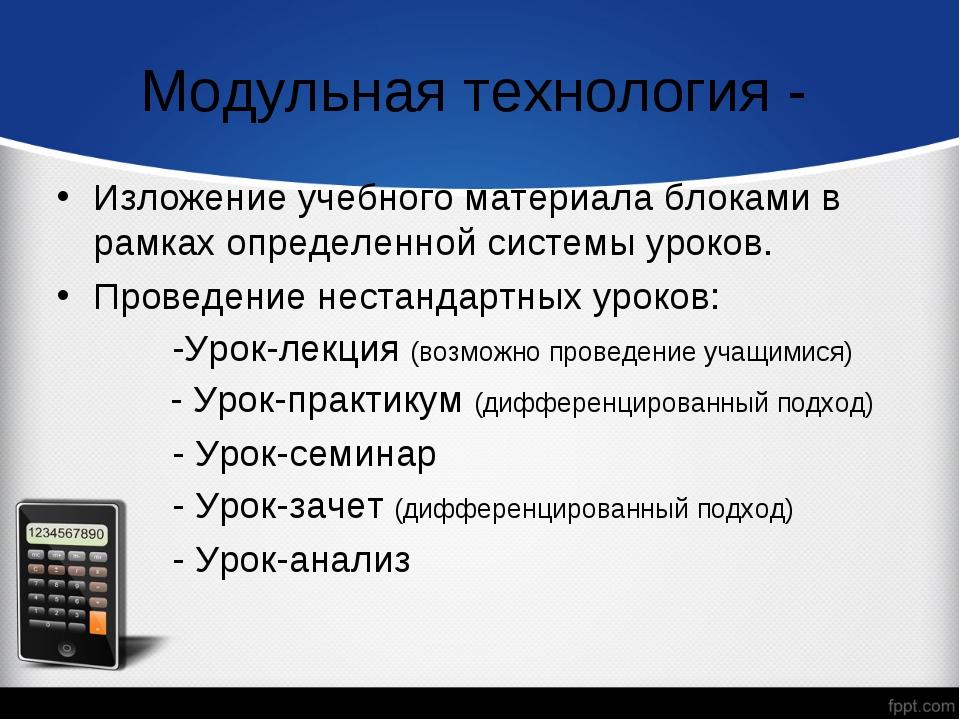 Модульная технология - Изложение учебного материала блоками в рамках определе...