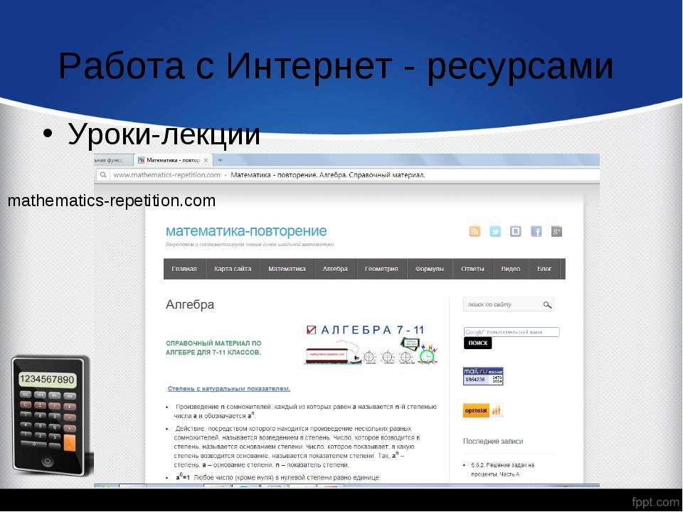 Работа с Интернет - ресурсами Уроки-лекции mathematics-repetition.com