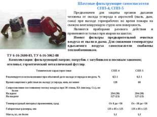 Шахтные фильтрующие самоспасатели СПП-4, СПП-5 Предназначен для защиты органо