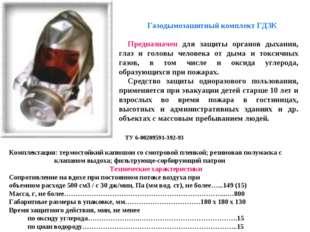 Газодымозашитный комплект ГДЗК  Предназначен для защиты органов дыхания, гла
