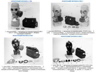 1 - шлем-маска ШМГ; 2 - фильтрующе-поглощающая коробка ЕО-18К в чехле; 3 - су