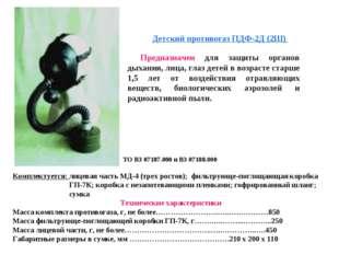 Детский противогаз ПДФ-2Д (2Ш) Предназначен для защиты органов дыхания, лица,