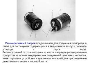 Регенеративный патрон предназначен для получения кислорода, а также для погло
