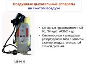 Воздушные дыхательные аппараты на сжатом воздухе Основные представители: АП-9