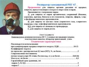 Респиратор газозащитный РПГ-67  Предназначен для защиты органов дыхания от в