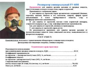 Респиратор универсальный РУ-60М Предназначен для защиты органов дыхания от вр