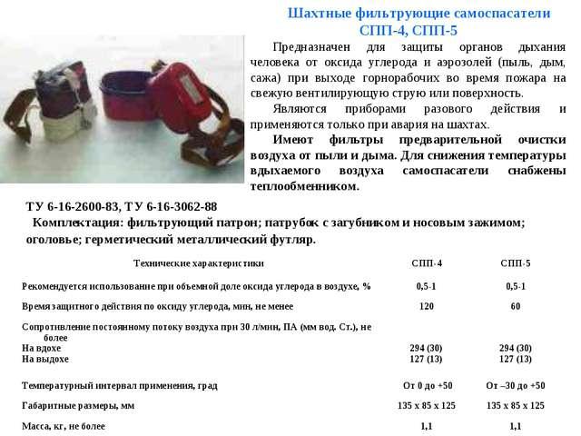 Шахтные фильтрующие самоспасатели СПП-4, СПП-5 Предназначен для защиты органо...