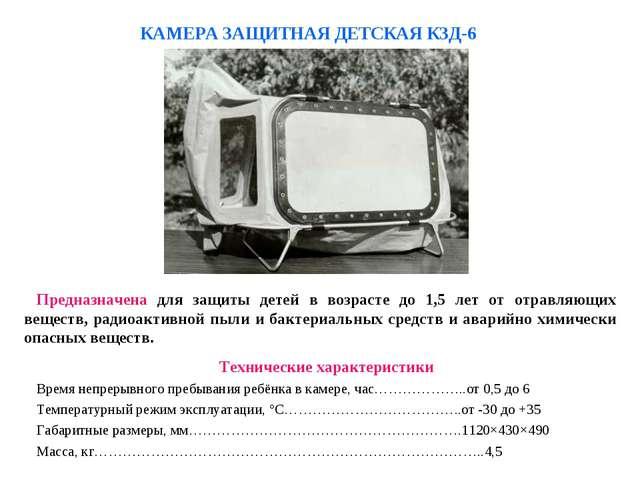 КАМЕРА ЗАЩИТНАЯ ДЕТСКАЯ КЗД-6 Предназначена для защиты детей в возрасте до 1,...