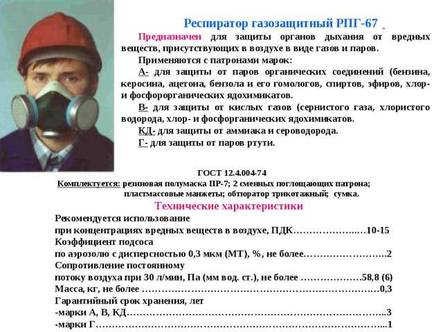 Респиратор газозащитный РПГ-67  Предназначен для защиты органов дыхания от в...