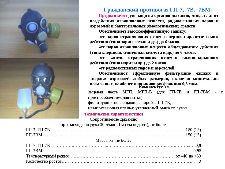 Гражданский противогаз ГП-7, -7В, -7ВМ. Предназначен для защиты органов дыха...