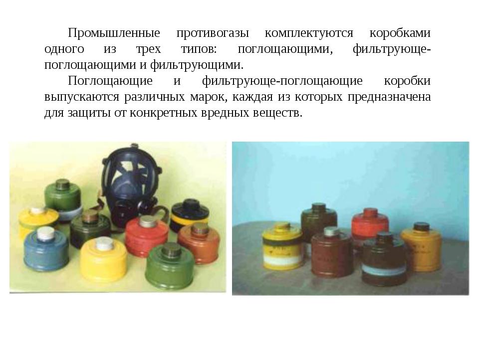 Промышленные противогазы комплектуются коробками одного из трех типов: поглощ...