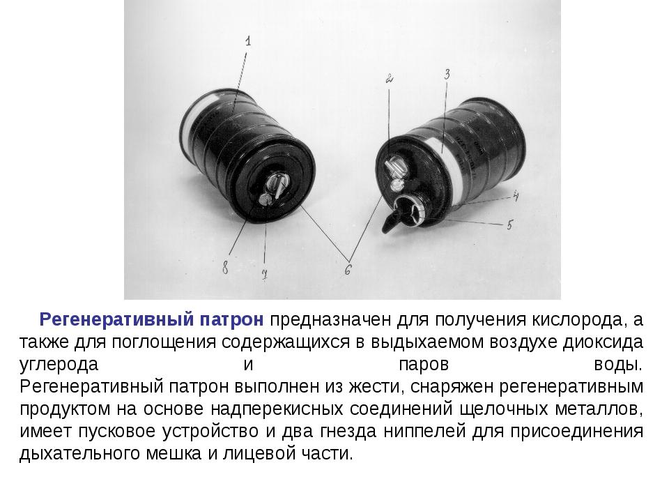 Регенеративный патрон предназначен для получения кислорода, а также для погло...